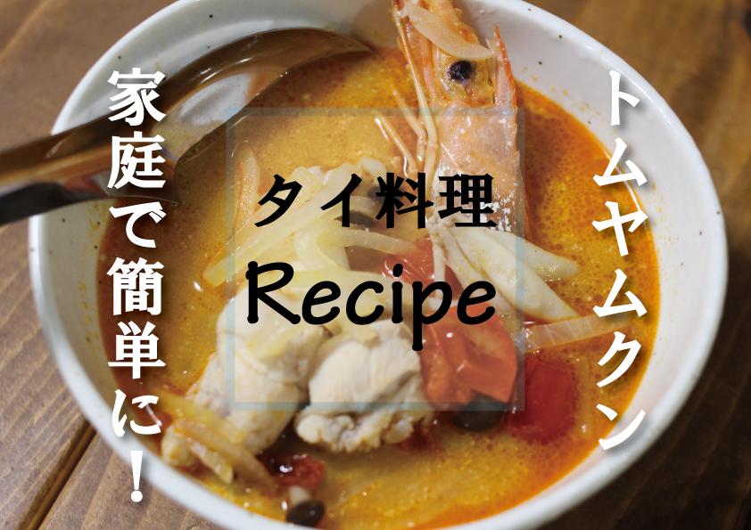 レシピ トムヤムクン