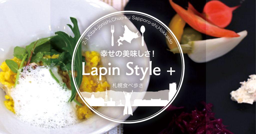 札幌 ラパン