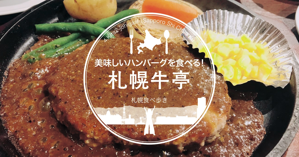 牛 亭 札幌